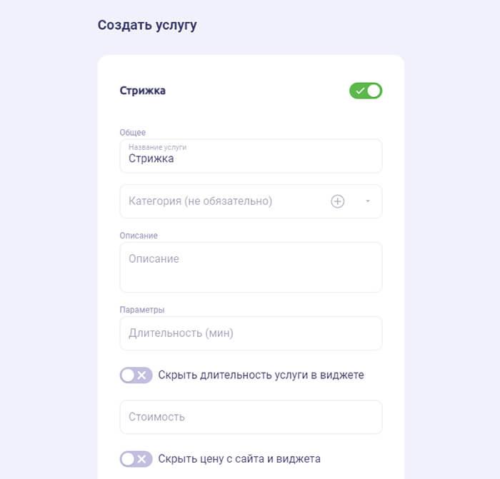 Как организовать онлайн запись на сайте