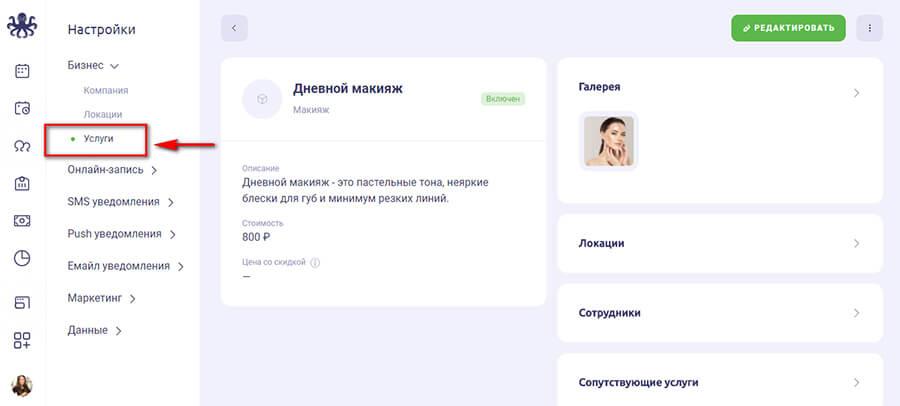 Настроить виджет онлайн записи EasyWeek