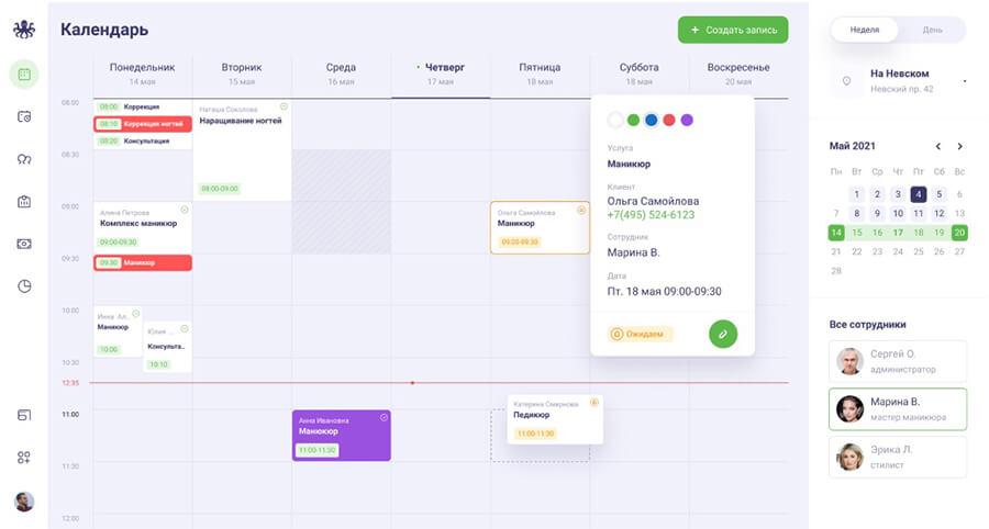 Календарь онлайн-записи EasyWeek