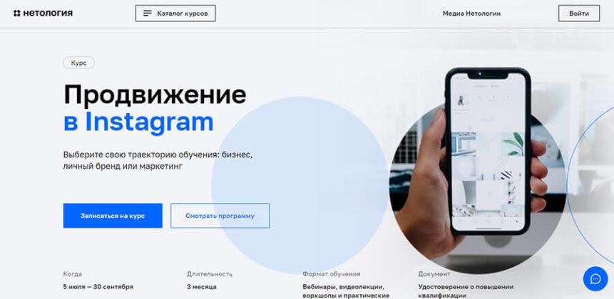 инстаграм маркетолог обучение бесплатно