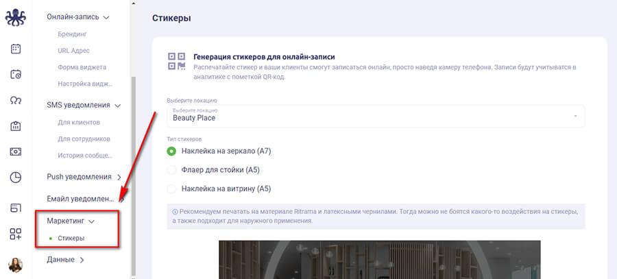 Создать QR код для онлайн записи клиентов