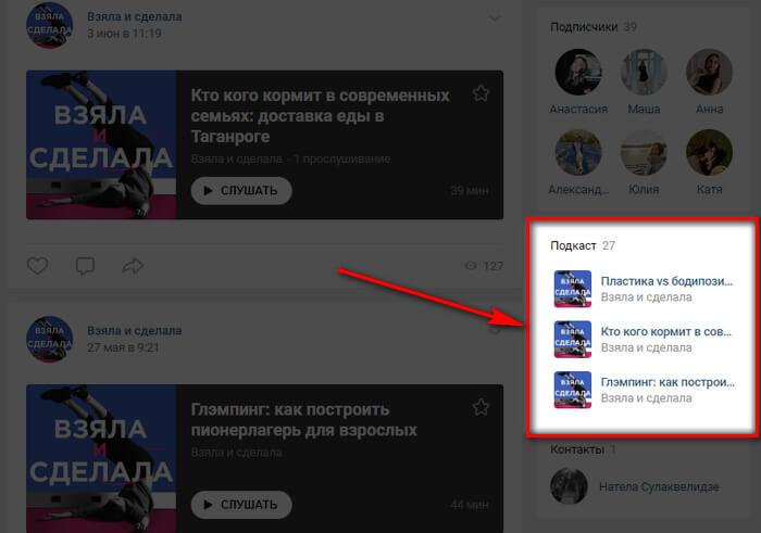 Подкасты в ВК: как создать и загрузить в соцсеть