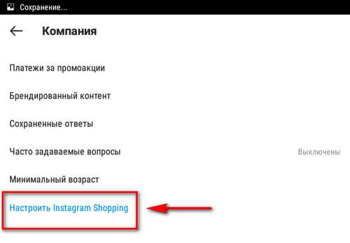 Как настроить Instagram Shopping в России