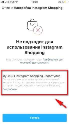 Как настроить Instagram Shopping в РФ
