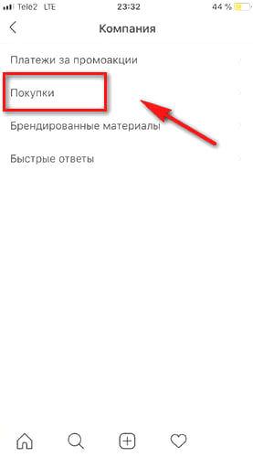 Как настроить шоппинг теги в России