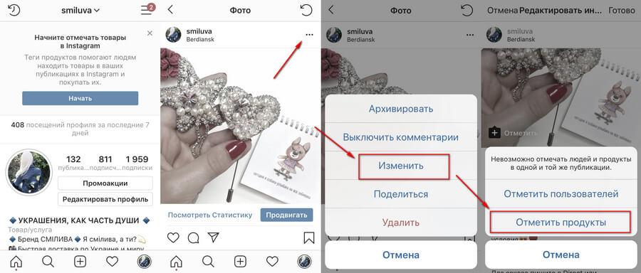 Как добавить шоппинг теги на фото и видео в Инстаграм