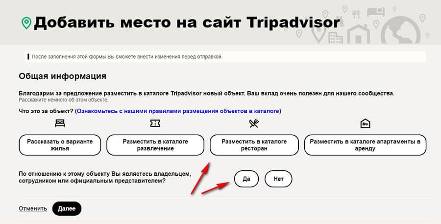 Как добавить объект на сайт Трипадвизор