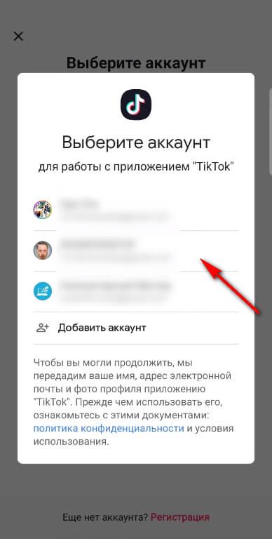 Как восстановить аккаунт в Тик-Ток — обзор всех способов
