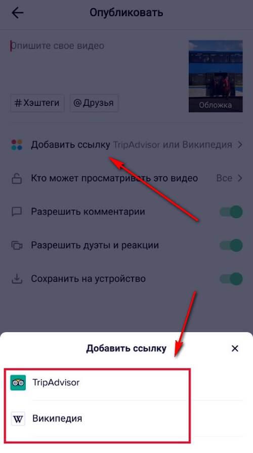 Как добавить ссылку в Тик-Ток: под видео, в описании профиля
