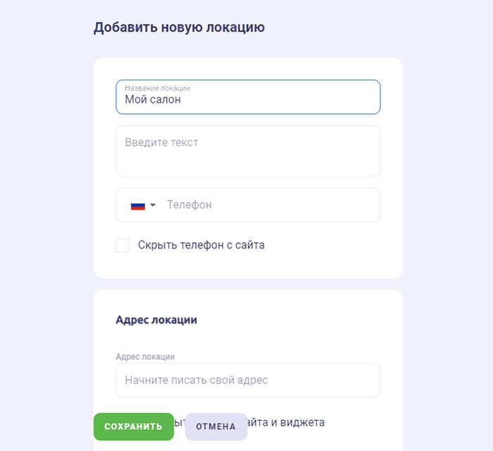 Настройка виджета онлайн записи EasyWeek