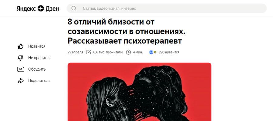 Пример статьи для Яндекс Дзен