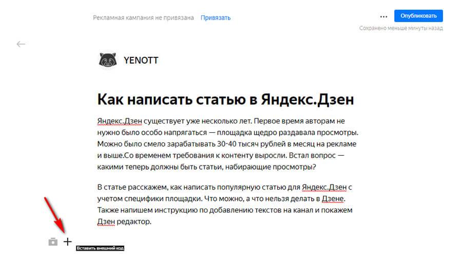 Как добавить html код в Яндекс Дзен