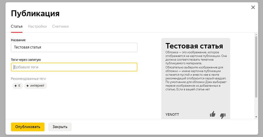 Как выложить статью в Яндекс Дзен