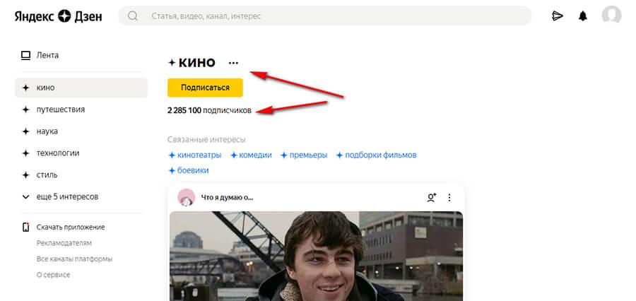 Как добавить теги в Яндекс Дзен