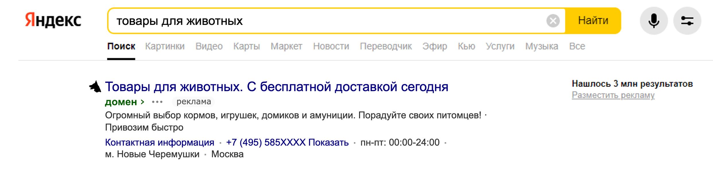 Яндекс.Директ увеличил заголовок рекламы до 56 символов
