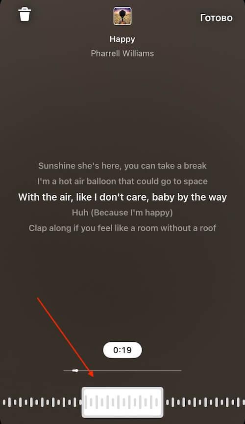 Фрагмент песни