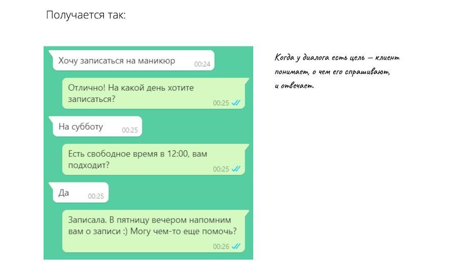 Как правильно вести диалог с клиентом в мессенджерах