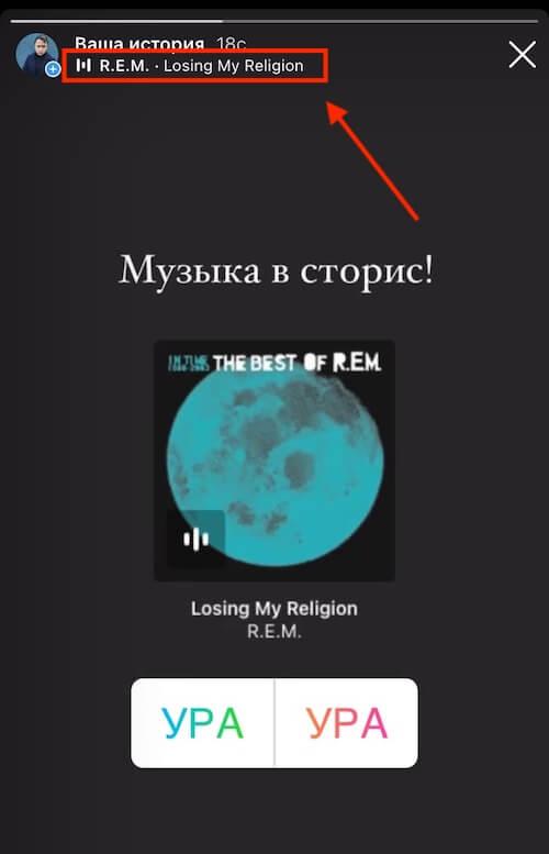 Instagram запустил музыку в сторис в России