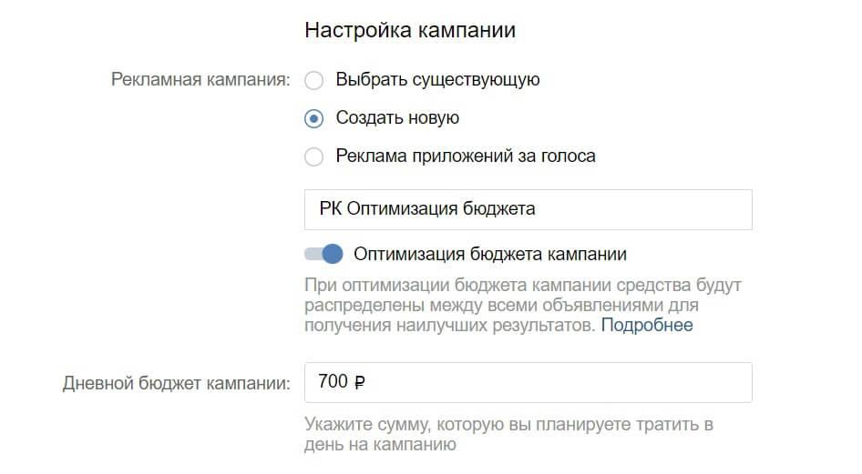 Как настроить таргет ВКонтакте с «Оптимизацией бюджета»