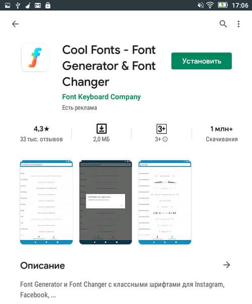 Как сделать красивый шрифт в Инстаграм — в имени, БИО или посте