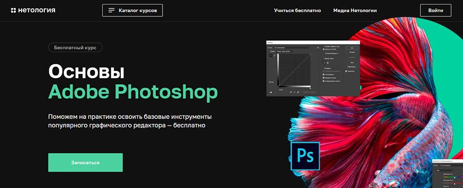Курсы по Фотошопу