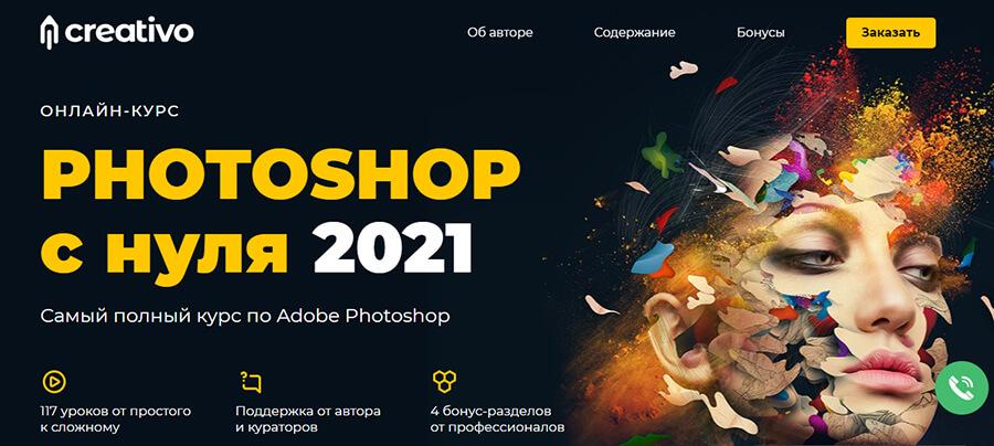Photoshop с нуля курсы