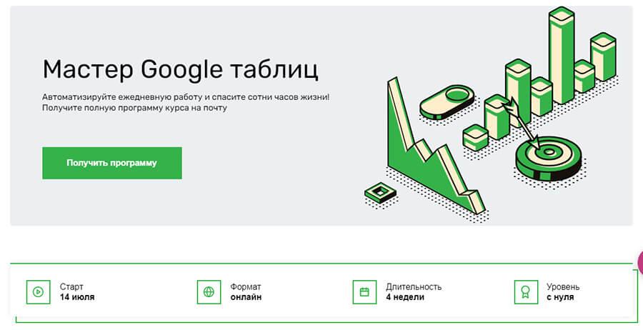 10 лучших курсов по Excel и Google-таблицам