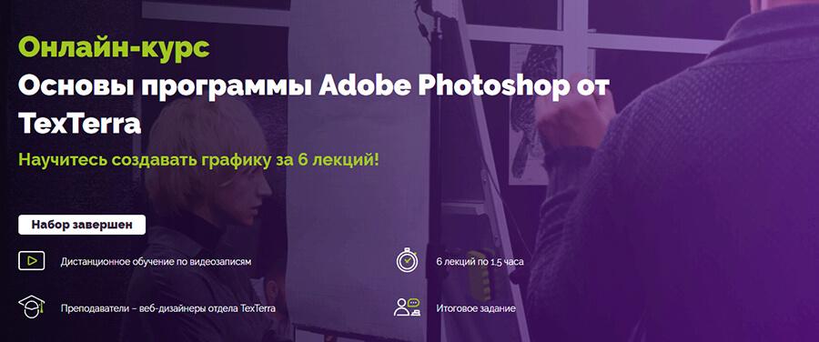 Фотошоп обучение