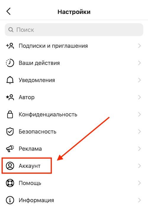 Как настроить фильтр контента в Инстаграм