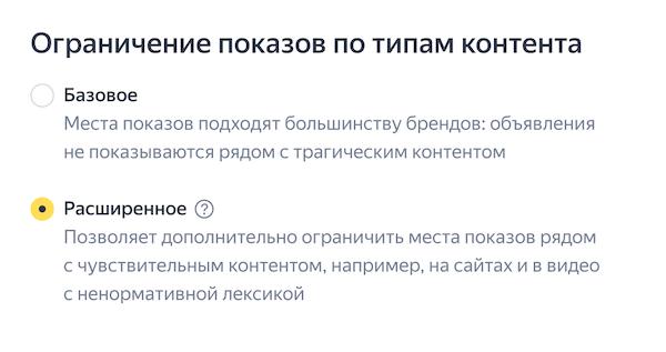 В медийных кампаниях Яндекс.Директ появились новые фильтры по типам контента