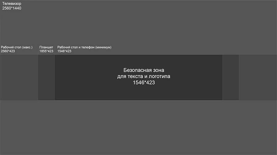 шаблон для обложки ютуб канала