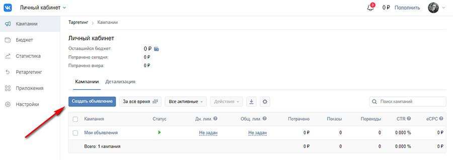 Как запустить рекламу в клипах ВКонтакте