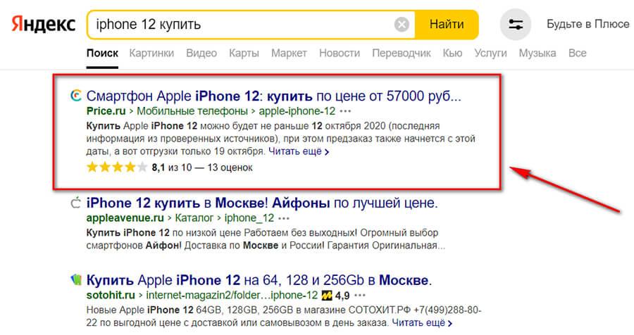 Микроразметка в Яндекс
