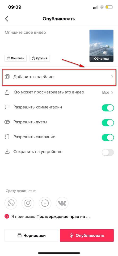 Как добавить видео в плейлист ТикТок
