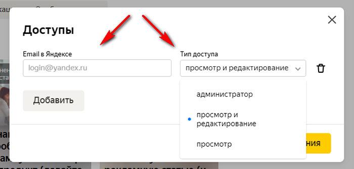 Совместный доступ к каналу на Яндекс Дзен