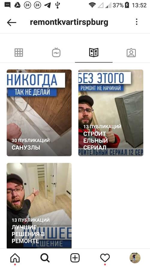 Руководство в Инстаграм
