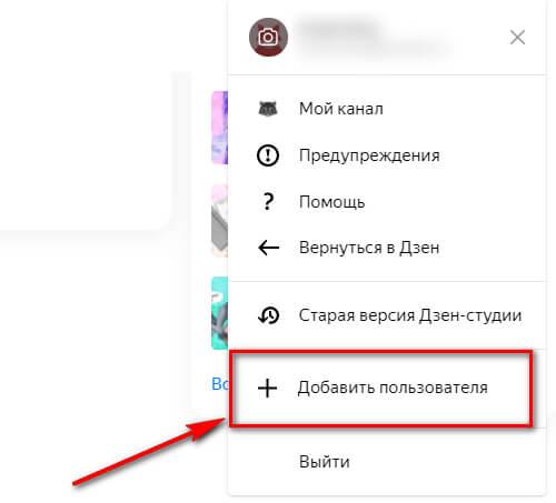 Как вести несколько каналов в Яндекс Дзен