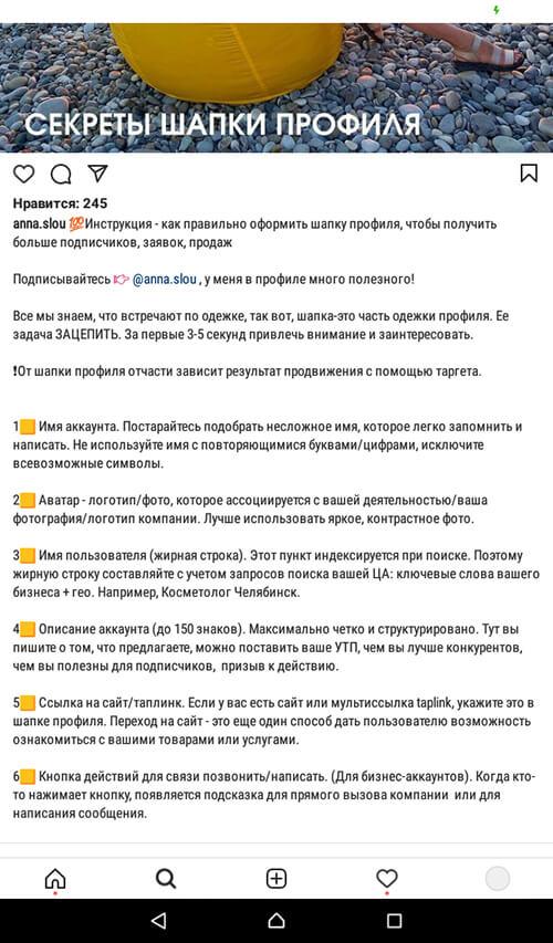 Как писать тексты для Инстаграм: 15 примеров +советы