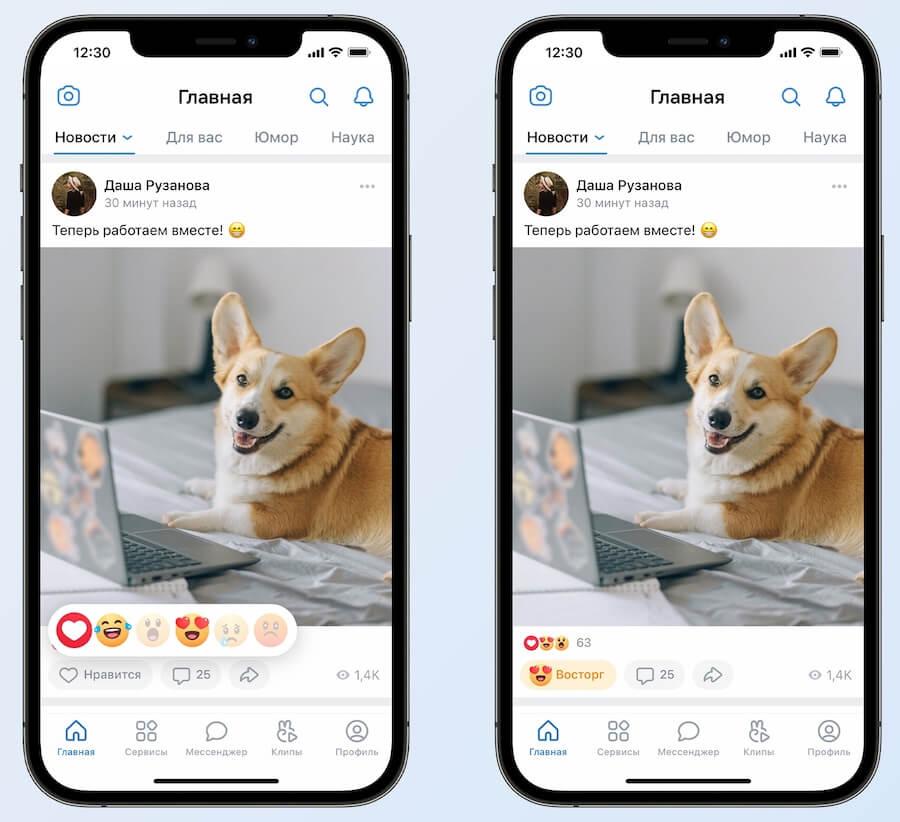 Как поставить реакцию ВКонтакте под постом