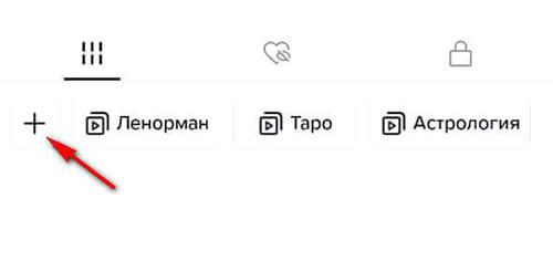 Как добавлять плейлисты в ТикТоке