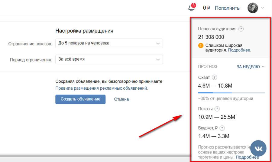 Запуск и настройка рекламы в клипах ВКонтакте