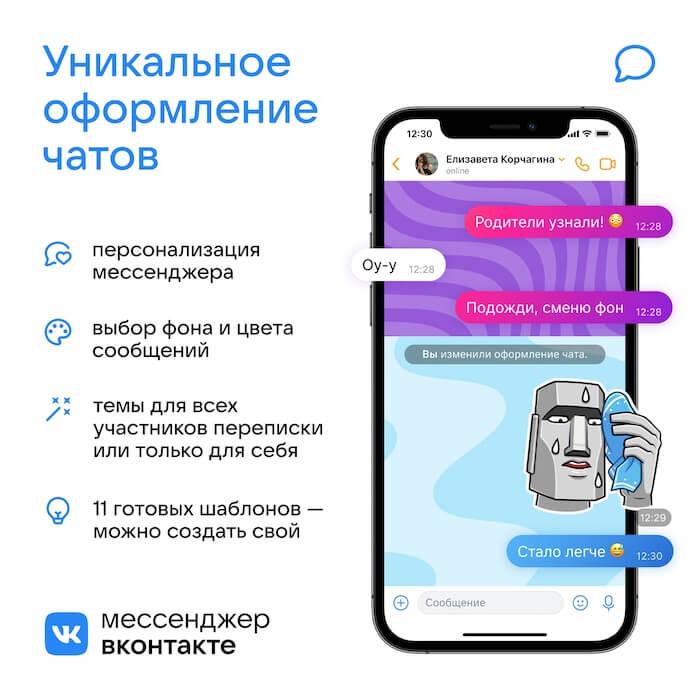 Оформление диалогов ВКонтакте