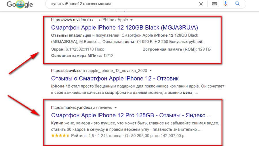 Микроразметка в Гугл