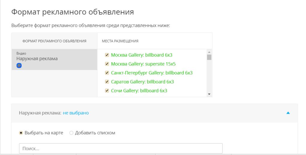 Цифровая наружная реклама (DOOH) в myTarget: обзор нового инструмента