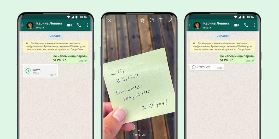 Исчезающие фото и видео WhatsApp: как сделать, как отключить, куда исчезли