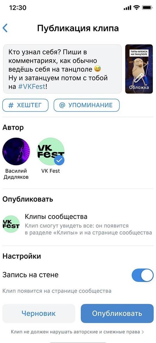 Как опубликовать клип в группе ВКонтакте