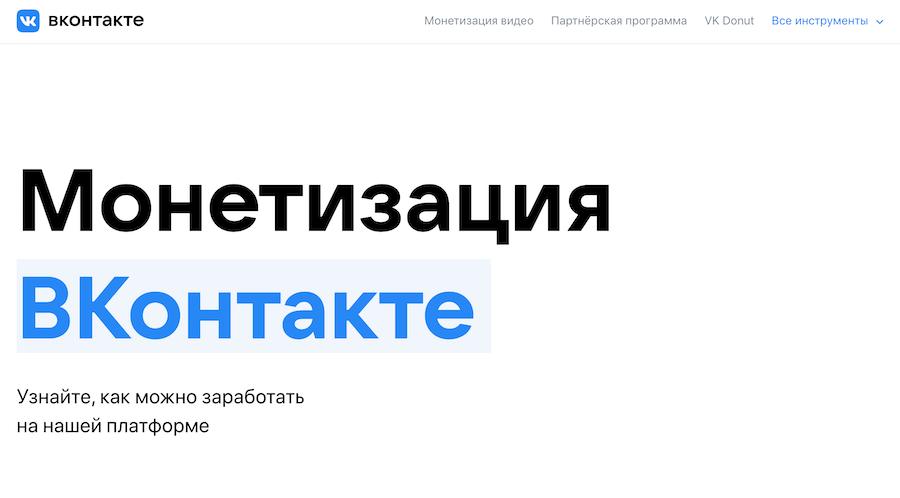 ВКонтакте запускает монетизацию видеоконтента