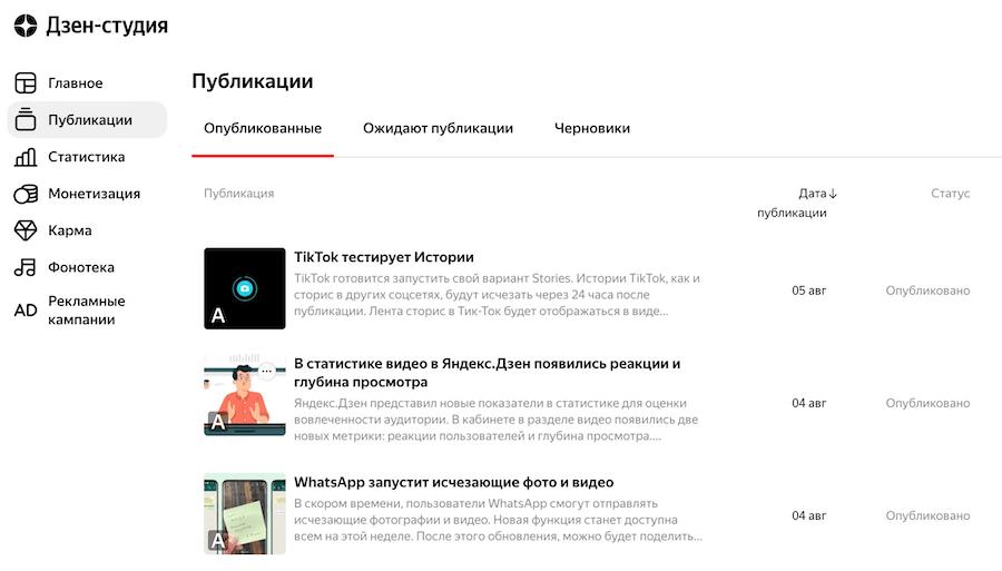 Яндекс.Дзен обновил личный кабинет