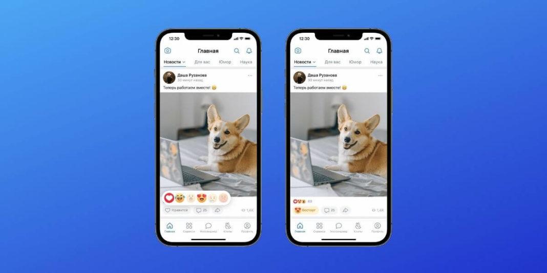 Реакции ВКонтакте: что это, как получить, как поставить под постом