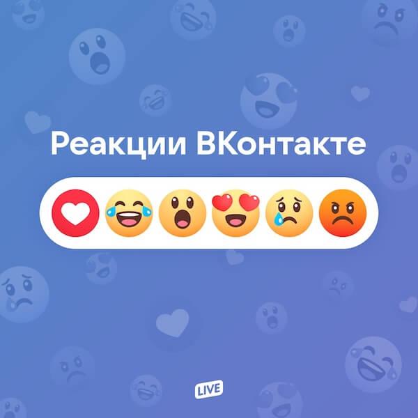 ВКонтакте появились реакции на публикации